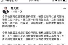 桃園驚傳居家檢疫男女身亡 鄭文燦發臉書說明
