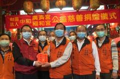 中和宗教團體齊抗疫情 捐贈公所20萬強化防疫能力