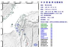 南部海域凌晨發生芮氏規模6.4地震 高雄暫無災情