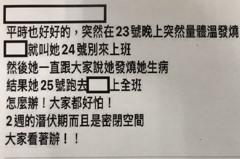 涉散播新冠肺炎疫情不實謠言 台南警迄今移送26件