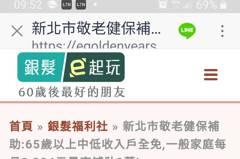 網傳新北老人每月健保補助3千元…假消息啦!