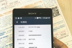 掃碼就能繳!公股銀行衝行動支付 台灣Pay繳稅祭優惠