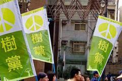 樹黨等171政黨遭廢止備案 內政部今寄出公文