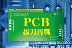 PCB拔刀再戰