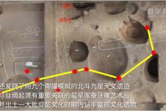 河南發現5千年前的河洛古國 有北斗星排列的天文遺跡