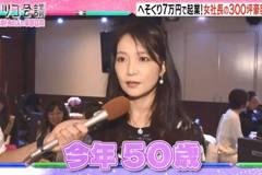 36歲用1.9萬元創業 日本50歲美魔女豪宅震驚網友
