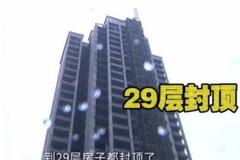 女預付127萬買32樓預售屋 五年後完工一看「只建29樓」