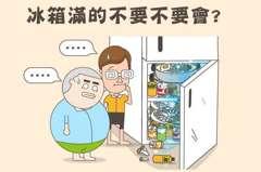 家中冰箱總是塞好塞滿?三大「冰箱省電」技巧,快點學起來