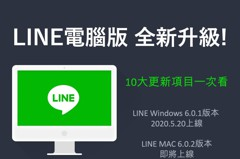 LINE電腦版10大升級 可一鍵全關提醒 視訊套用背景圖