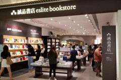 誠品東南亞首店插旗吉隆坡 香港期間限定店大受歡迎