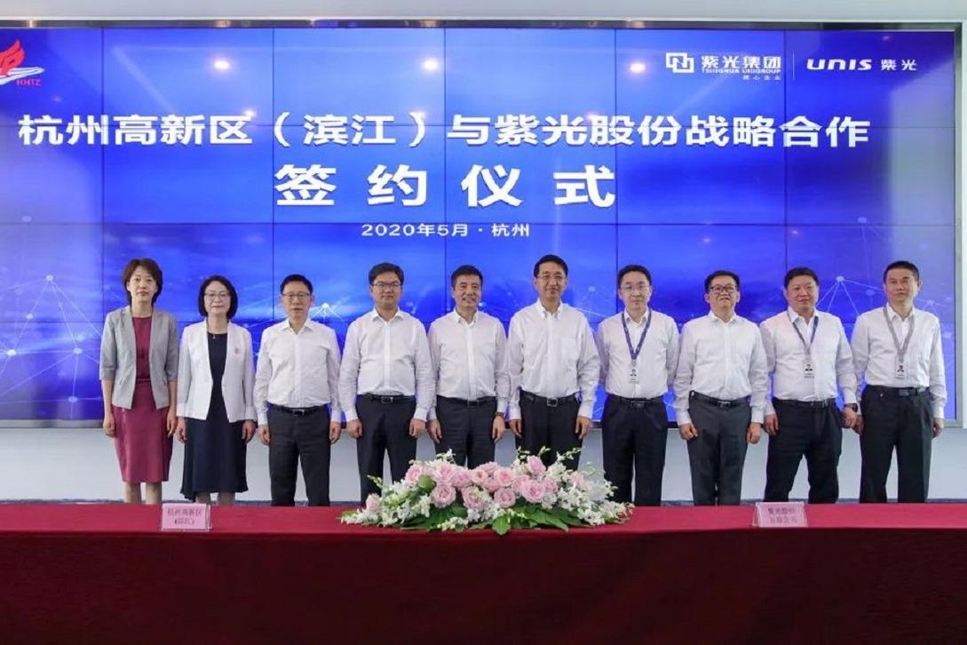紫光5G晶片研發專案 落戶杭州濱江