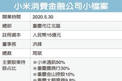 小米消金開業 強攻FinTech