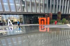 小米成立重慶小米消費金融有限公司 布局全新金融服務