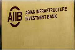 亞投行發行30億美元全球可持續發展債券