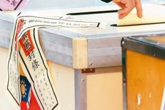 選罷法大翻修 防黑金、境外勢力介入
