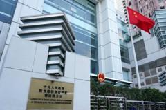 中聯辦:培養青年認同「一國兩制」是香港教育界的責任