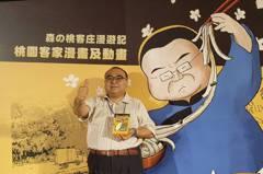 影/日人愛上台灣娶老婆還定居 化身漫畫主角推廣客家文化