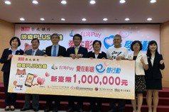 台灣Pay公益起跑 捐款助受暴婦女、身心障礙者
