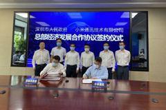 小米集團國際總部落地深圳 投資興建三大中心