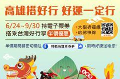 端午連假+暑假 在高雄搭台灣好行觀光公車可享半價