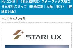 星宇航空明年春天開航大阪 沖繩初步規畫9月開航
