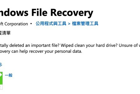 不是給一般消費者?微軟釋出自有檔案恢復工具