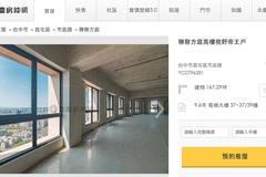 陳幸妤喊賣台中七期豪宅 開價近億元待有緣人