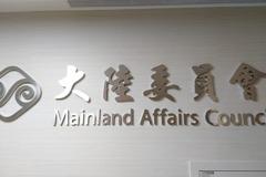 陸委會官網明列 被港版國安法「消失」的高風險族群