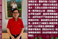 前總統陳水扁搬回台南住東區 市長黃偉哲歡迎