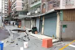 影/疑建築工地施工不慎 永和路面塌陷疏散70戶79人