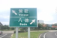 八德鶯歌匝道方向標示採上下排列 高公局長:各國皆然