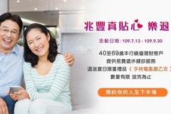 兆豐銀免費提供「樂退健診」 五大面向分析資產配置
