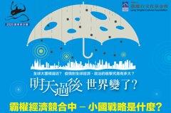 美中博弈 前國發會主委陳添枝談台灣如何夾縫生存