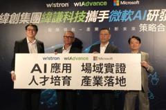 緯創集團攜手微軟AI研發中心 設創新產品辦公室