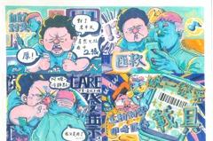 稅務小達人漫畫徵件比賽 得獎作品明刊登聯合報