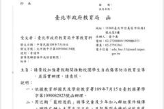 藍鯨遊戲疑入侵校園 北市教育局發文示警