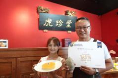 台灣第1顆地瓜進軍國際 虎珍堂獲比利時食品1星評鑑