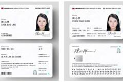 數位身分證製作成本高 補領擬從200元漲到900元