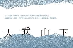 龍應台首本長篇小說《大武山下》 挑戰新題材再展創作魅力