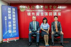境外資金匯回優惠稅率倒數計時 上海商銀舉辦稅務講座