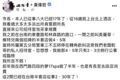 半套店被抄還繼續營業 八大女控官商勾結投書黃偉哲臉書