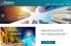 集保推多元ESG資訊服務