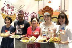 新住民教做菜 餐桌上環遊世界