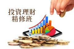 投資理財、累積財富的必修課程 現在報名享優惠