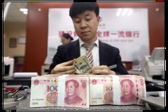 大陸發改委:降低銀行、證券等行業協會偏高收費