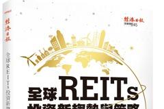 經濟選書/REITs點亮投資新商機