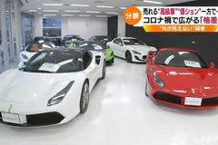 跑車豪宅熱賣!不畏疫情 日本富人稱「想一口氣花一大筆錢」