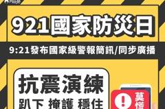 防災演練明啟動!9:21民眾手機將收地震、海嘯警報