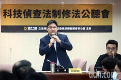 立委邱顯智舉辦「科技偵查法制修法公聽會」