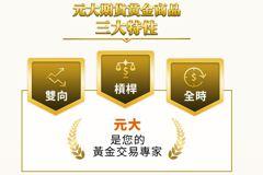 全球黃金熱 元大期黃金商品交易量倍增